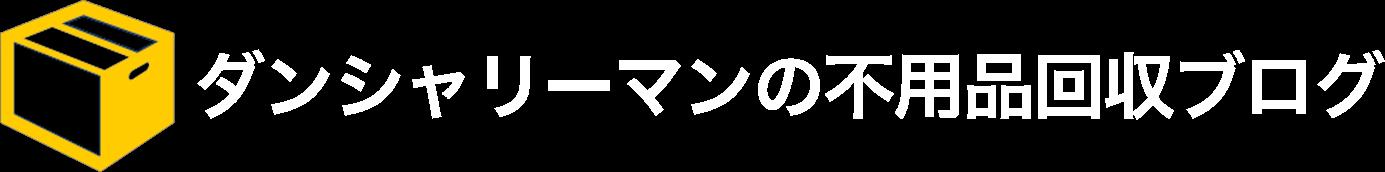 福岡県在住ダンシャリーマンの【不用品回収boredブログ】
